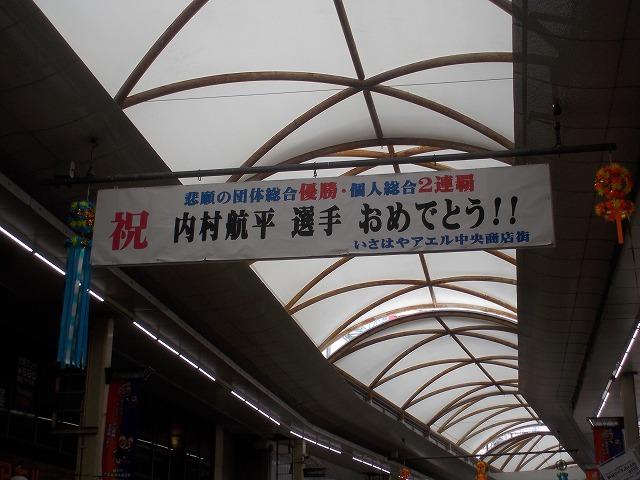内村君横断幕