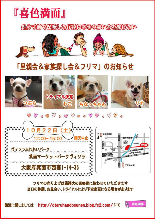 jyotokaiposuta1.jpg