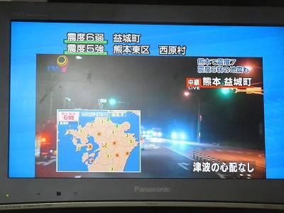 熊本地震を報じるNHKニュース