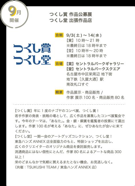 つくし賞堂 - コピー