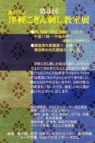 鎌田久子津軽こぎん刺し教室展 1