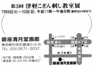 鎌田久子津軽こぎん刺し教室展 2