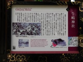 牛嶋神社 3
