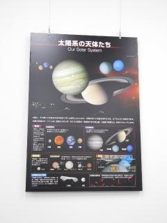 みたか太陽系ウォーク その1