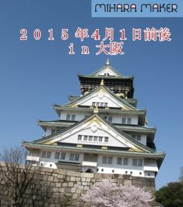 2015_0401ou.jpg