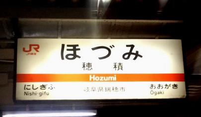 8181_gifu.jpg