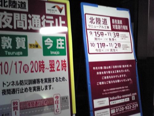 2016_10_08-09_高岡01_004_2016_10_18