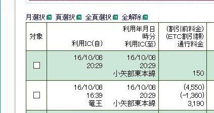 2016_10_08-09_高岡03_239 - コピー