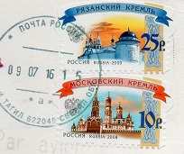 切手22  ロシア