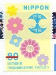 切手  165
