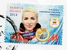 切手3  ベラルーシ
