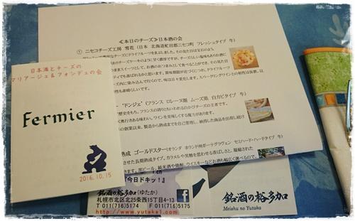 ゆたかDSC_5443