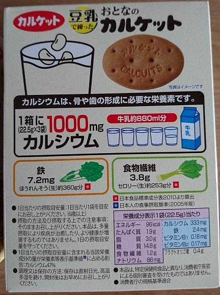 豆乳で練ったおとなのカルケット 栄養成分