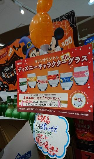 ディズニーキャラクターグラス キリンオリジナル