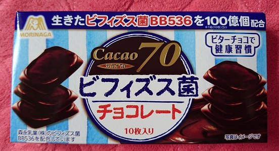cacao70ビフィズス菌チョコレート