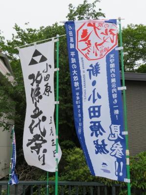 小田原の大イベント
