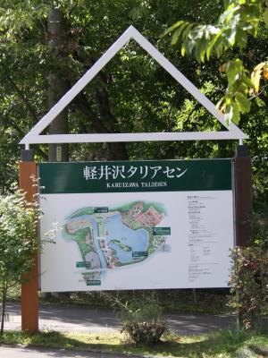 秋の軽井沢旅行 最終回