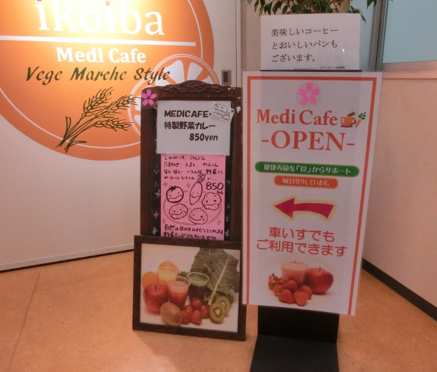 Medi Cafe 医憩場 池上総合病院 カフェ 大田区 パンタレイ panta rhei