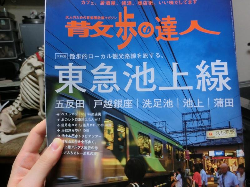 大田区 東急池上線 パンタレイ panta rhei ギャラリー 散歩の達人