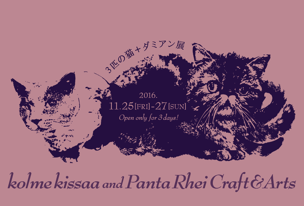 コルメキッサ パンタレイ panta rhei kolme kissaa 大田区 池上 ダミアン 猫 ねこ