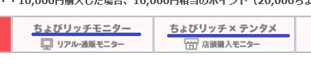 16102403ちょびリッチ