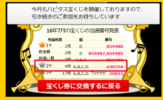 hapitasu16080502.png