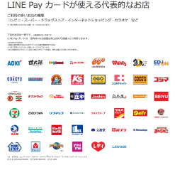 linepay11.png