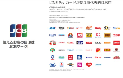 linepay12.png