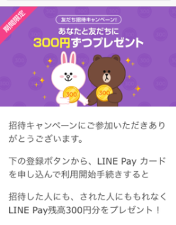 linepay2.png