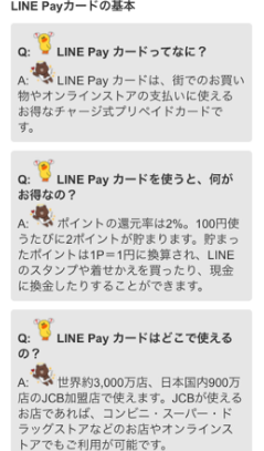 linepay3.png