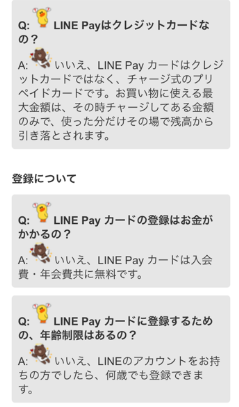 linepay4.png