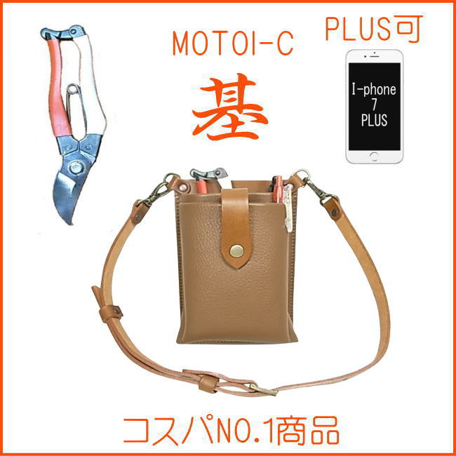 flo-motoi-c-1.jpg