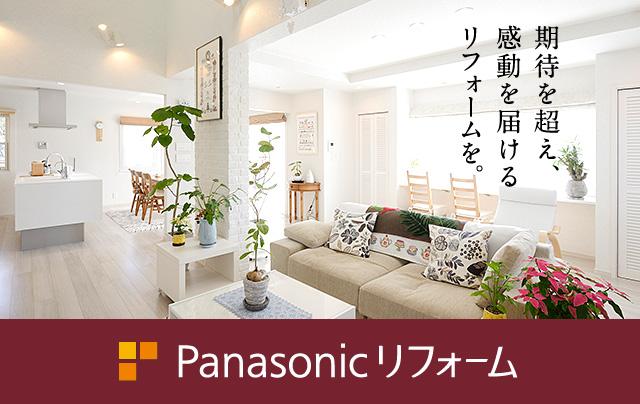 <Panasonic リフォーム>