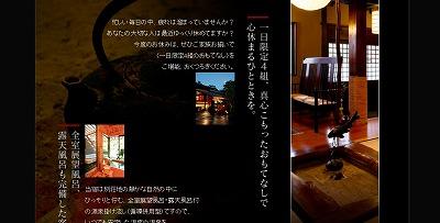 ryokan-web.jpg