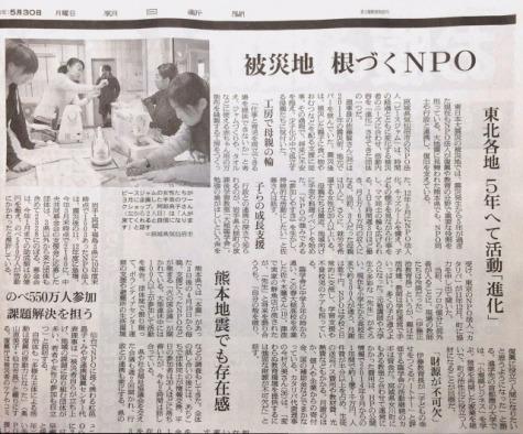 s_s_peacejam朝日新聞530