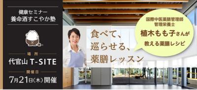 蔦屋×養命酒20160721