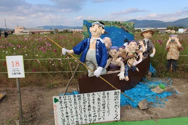 2016.11.06 亀岡夢コスモス園③-10