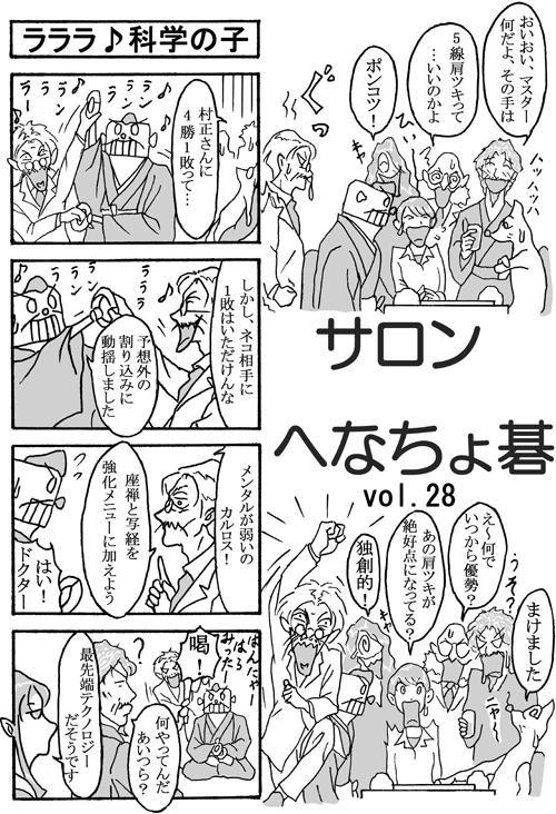 henachoko28-01.jpg