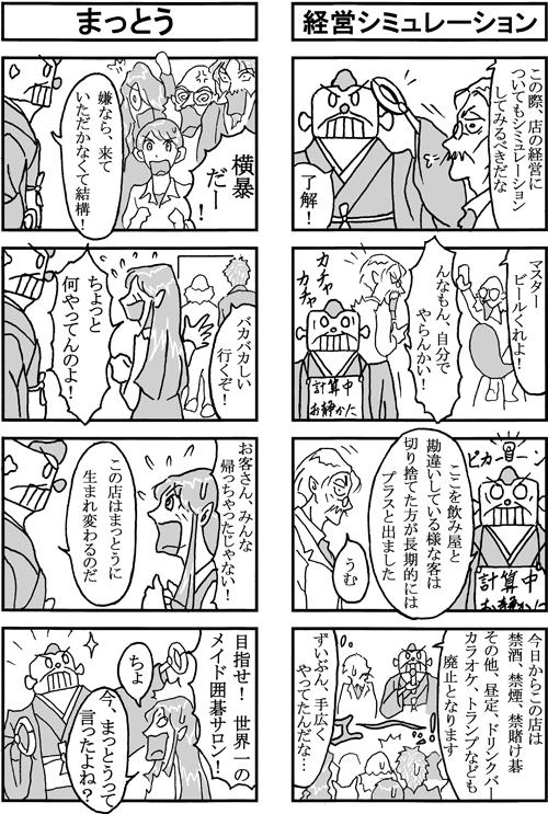 henachoko28-02.jpg