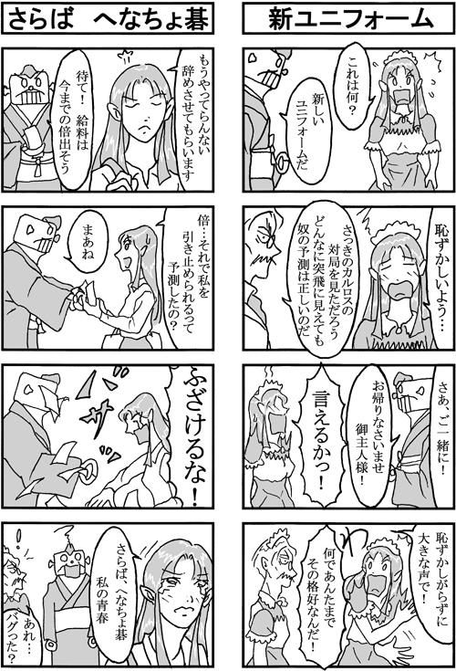 henachoko28-03.jpg