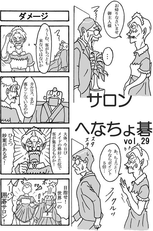 henachoko29-01.jpg