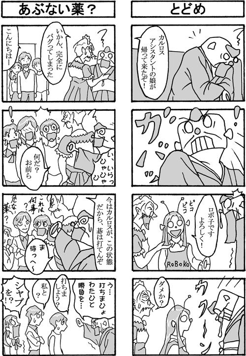 henachoko29-02.jpg