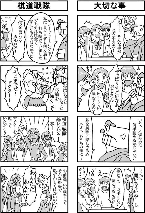 henachoko29-03.jpg
