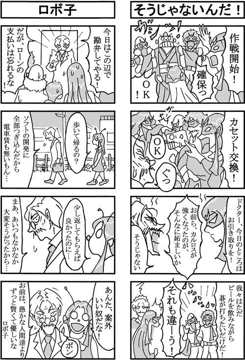 henachoko29-04.jpg
