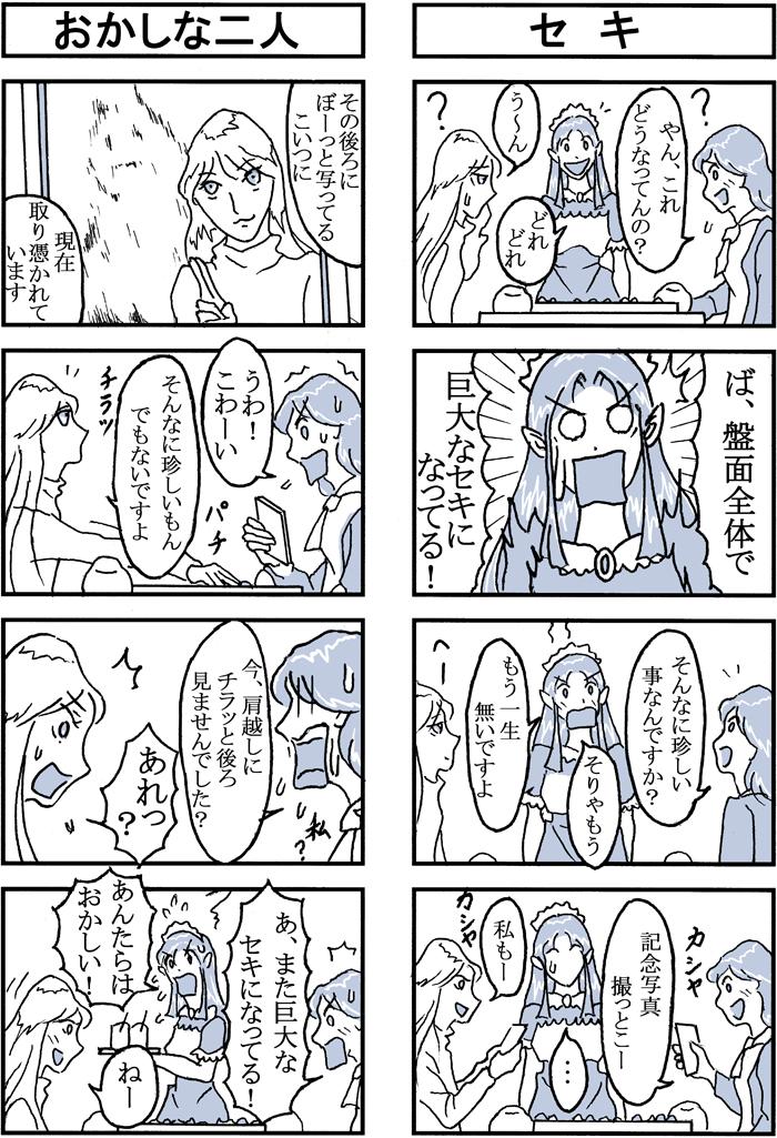 henachoko30-02-r1.jpg