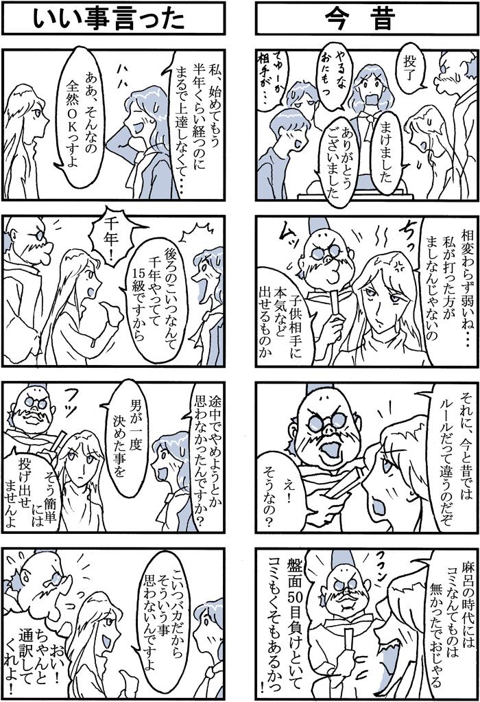 henachoko30-03-r1.jpg
