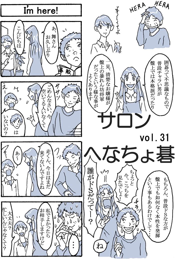 henachoko31-01.jpg