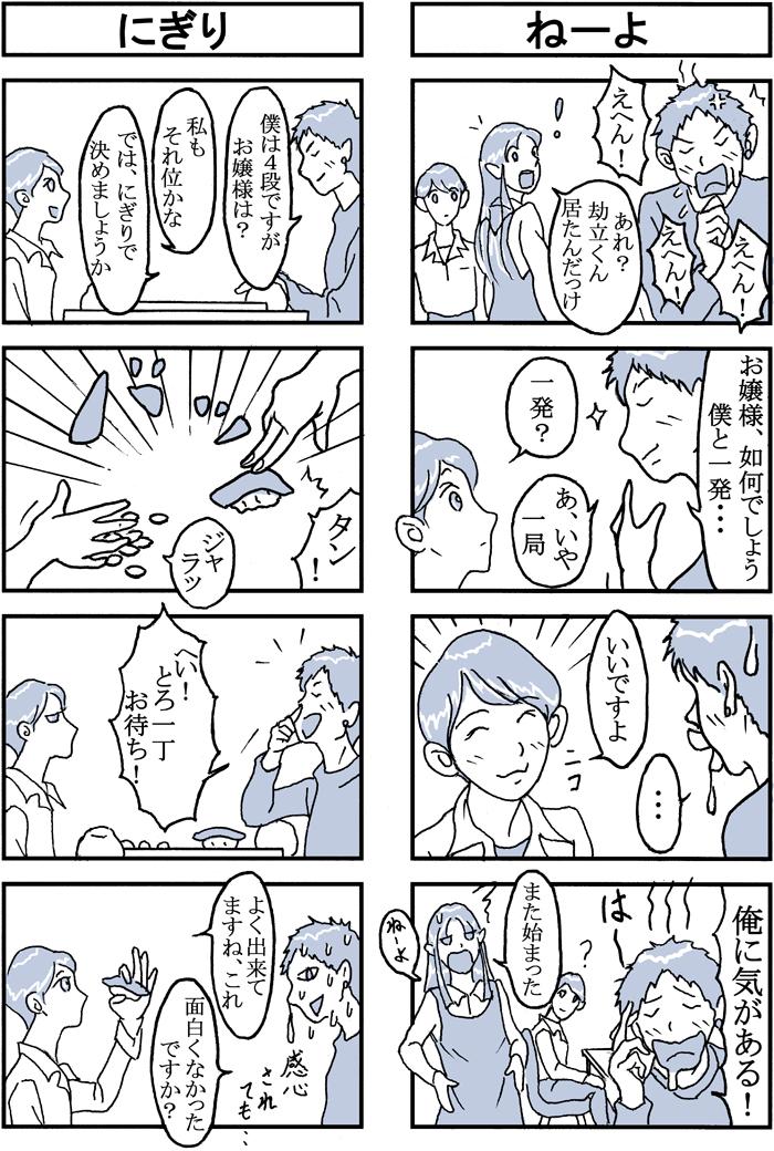 henachoko31-02.jpg