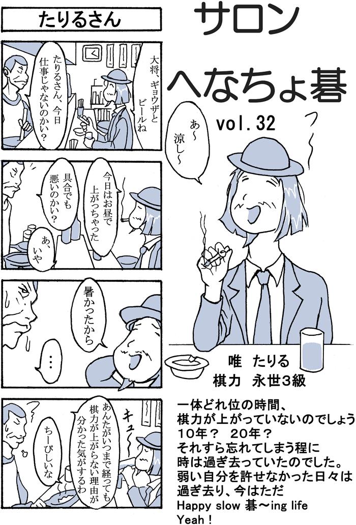 henachoko32-01.jpg