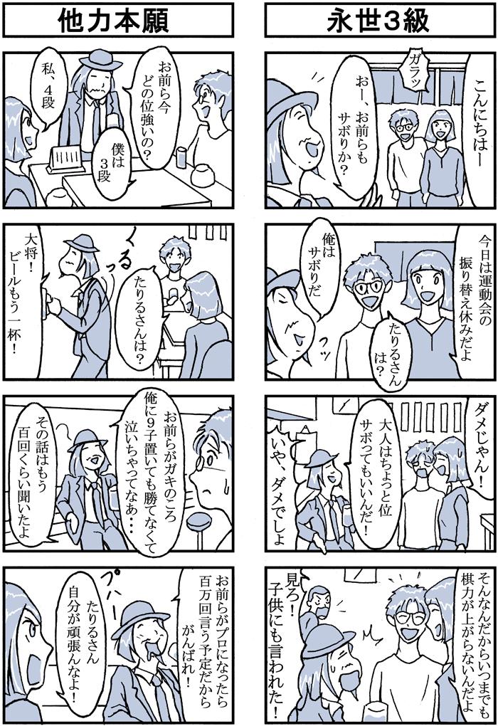 henachoko32-02.jpg
